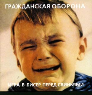 home егор летов: